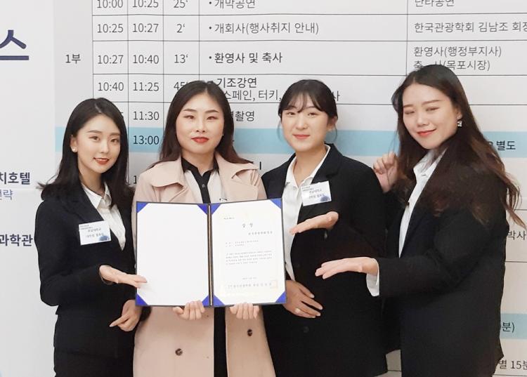 호남대, '2018 호남권 국제관광콘퍼런스' 한국관광학회장상