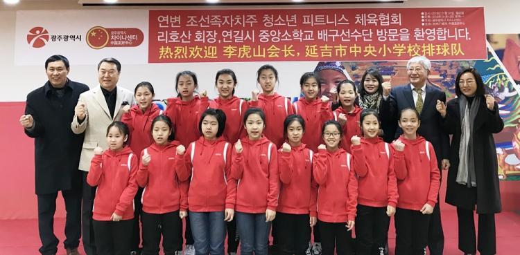 中 연길시 중앙소학교 배구선수단, 광주 차이나센터 방문