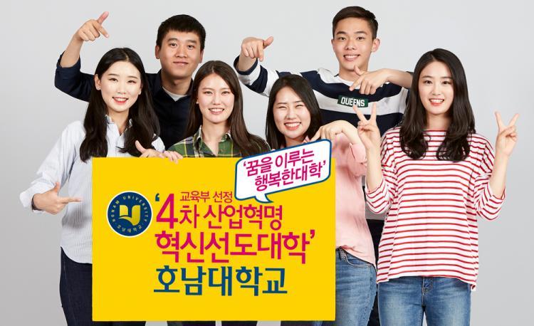 호남대 수시 '6.5대1'…광주·전남 사립대 1위