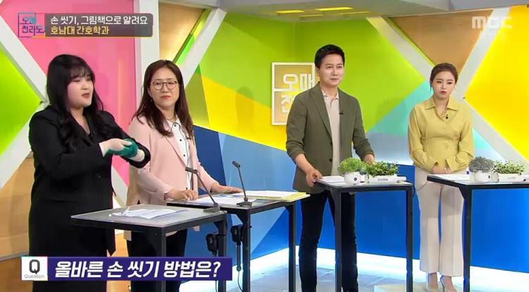 호남대 간호학과, '코로나19 예방법' 방송 소개